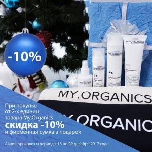 Акция! Скидка -10% и фирменная сумка My.Organics в подарок>
