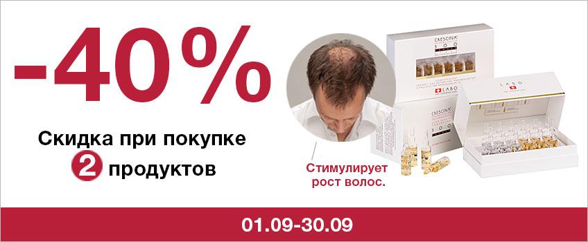 40% при купівлі 2х продуктів Labo