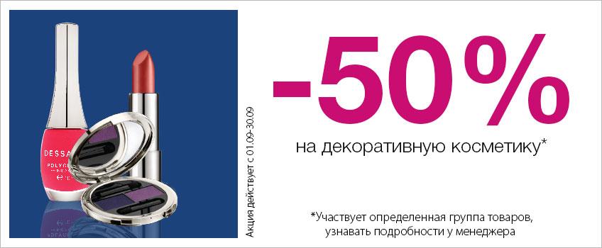50% знижка на декоративну косметику