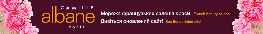 Камий Альбан новый сайт